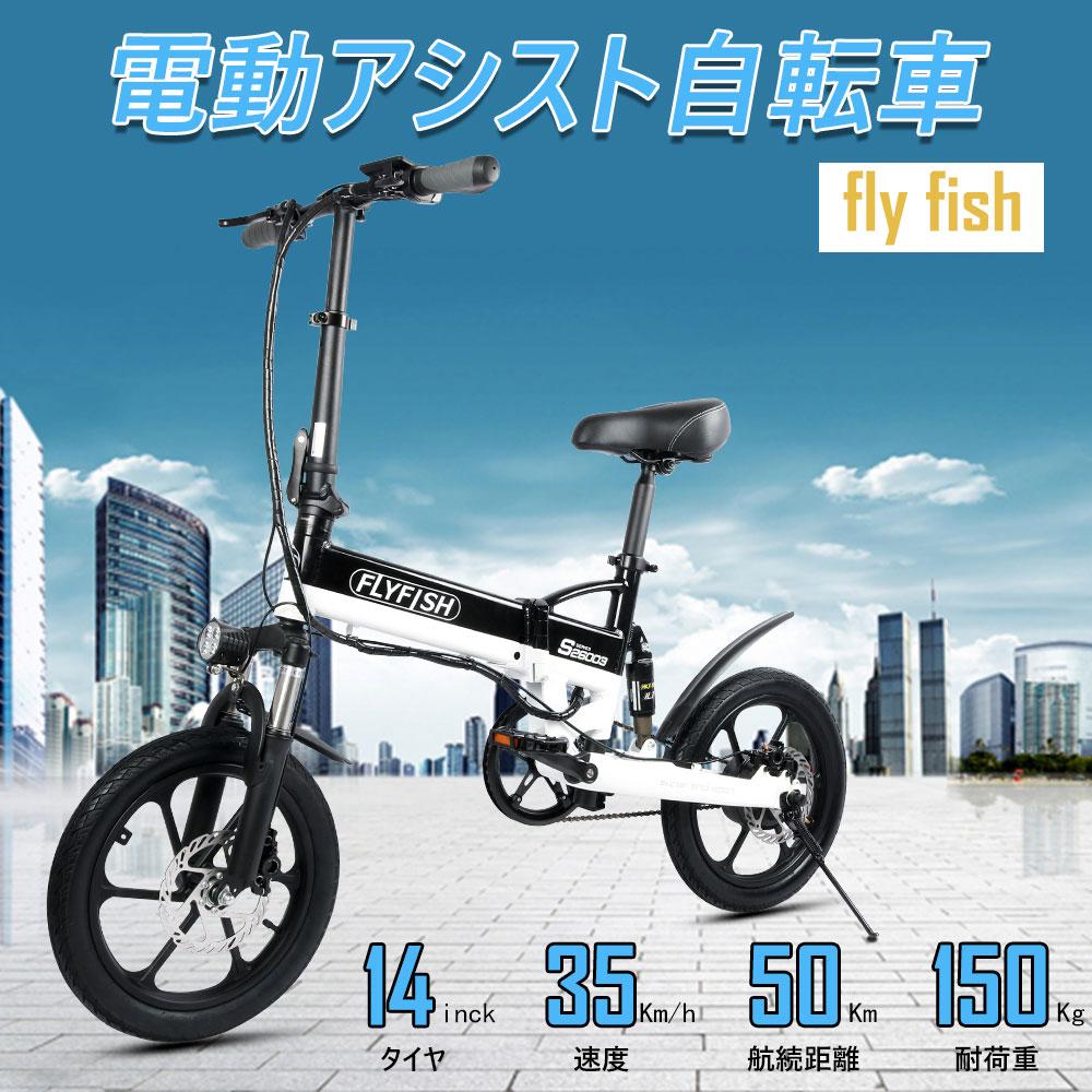 自転車・サイクリング, 電動アシスト自転車 5666OFF 350W 16