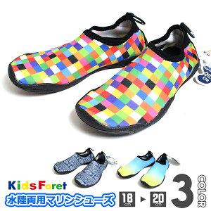 【送料無料】Kids Foret 水陸両用 マリンシューズ 靴 シューズ ウォーターシューズ 子供服 男の子 女の子 キッズ ジュニア 韓国こども服 韓国ファッション