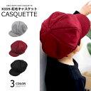 【送料無料】韓国子供服 キッズ 帽子 起毛キャスケット ハット 子供服 無地 シンプル スナップキャップ SNAPBACK CAP キャップ 男の子 女の子 男児 女児 ジュニア こども服 韓国ファッション