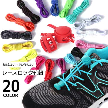 【送料無料】キッズ レースロック 結ばない ほどけない 靴ひも シューレースロック 子供服 靴紐 伸びる スニーカー スパイク スポーツ クイック シューレース くつひも 男の子 女の子 男児 女児 ジュニア こども服 韓国子供服 韓国ファッション
