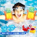 【送料無料】韓国子供服 キッズ 浮き輪 アームフロート 子供...