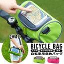 【送料無料】自転車用 鞄 2WAY サイクリングバッグ ショルダーバッグ フロントバッグ ハンドルバ ...