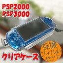 PSP カバー / ケース 【保護フィルムセット】 PSP2...