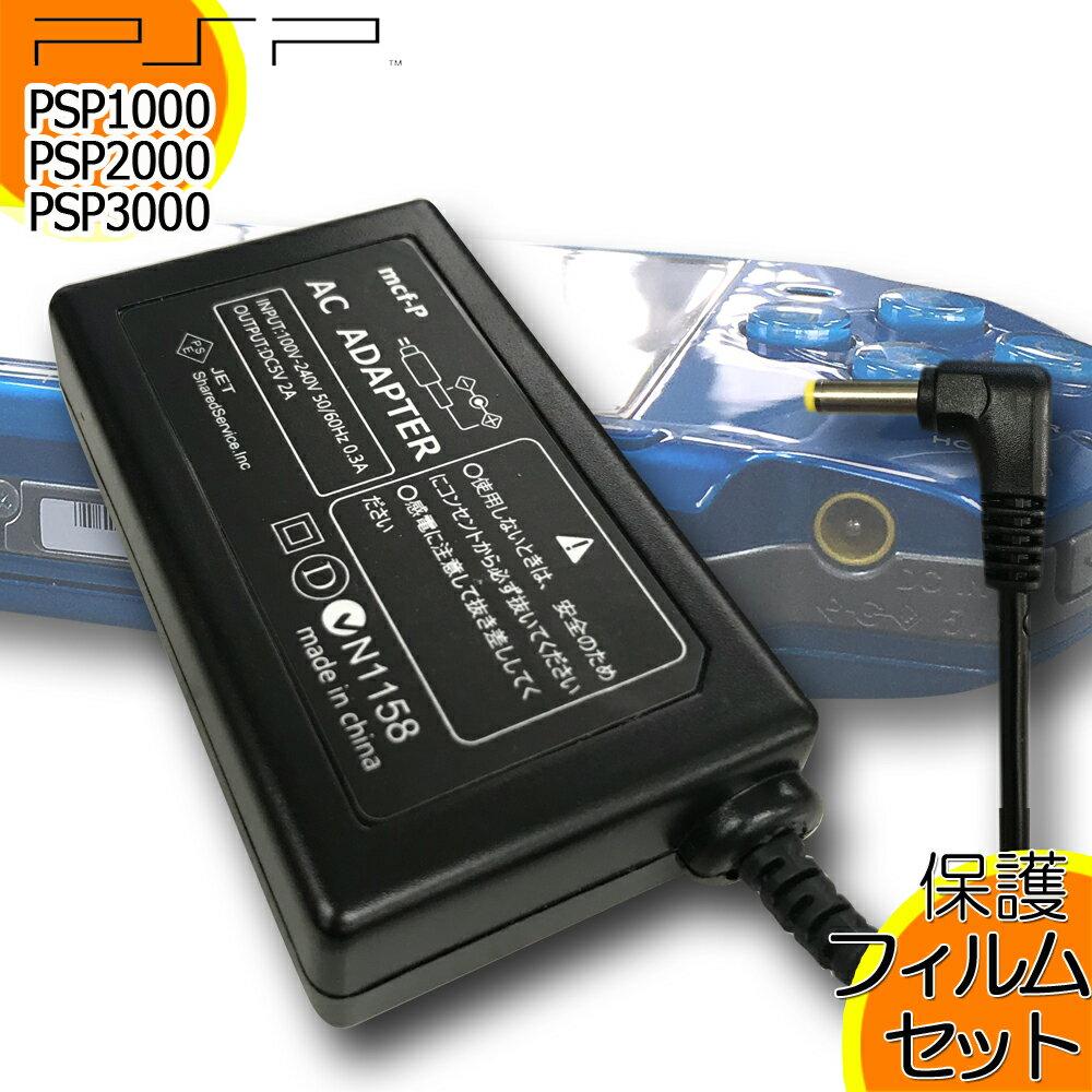 プレイステーション・ポータブル, 周辺機器  PSP AC PSP1000 PSP2000 PSP3000 OK