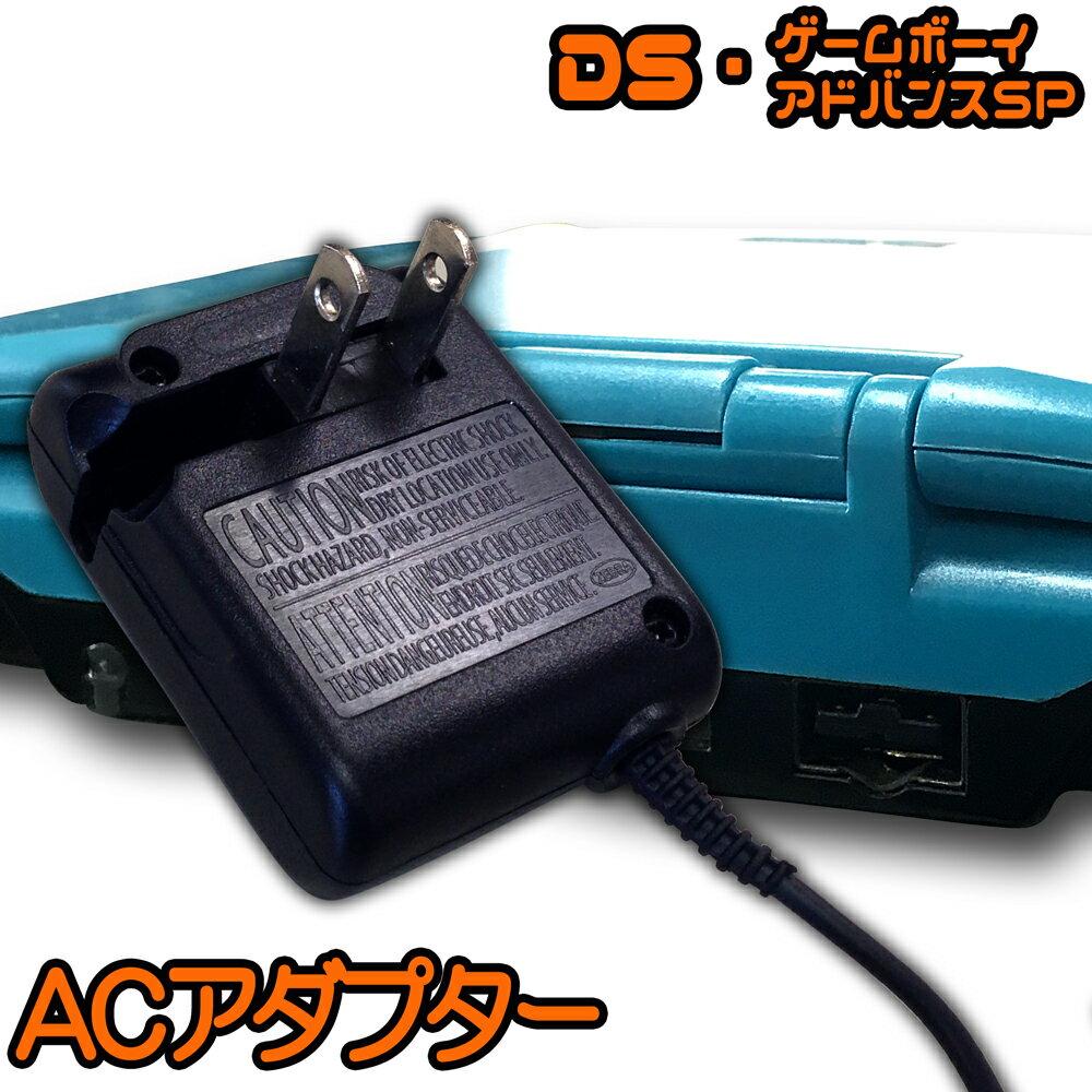 Nintendo DS, 周辺機器  DS SP GBASP AC NDS mc-factory
