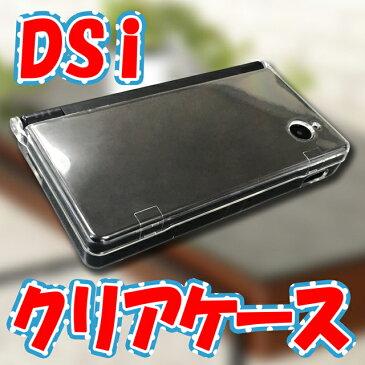 ニンテンドー DSi ケース / カバー クリアハードケース アクセサリー クリアカバー クリアケース DS I 【mc-factory】【DSアクセサリ】【DSパーツ】