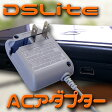 ニンテンドー DS Lite 充電器 AC アダプター パーツ・部品・アクセサリー DSライト DSLite アクセサリ【mc-factory】【DSアクセサリ】【DSパーツ】