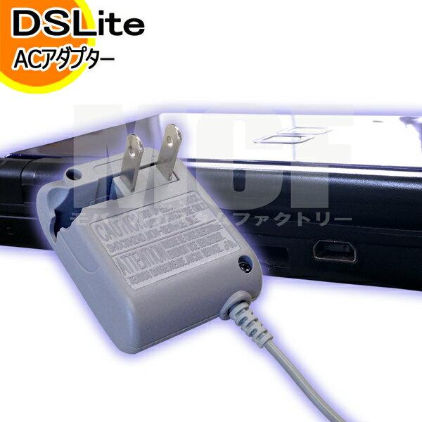 速達ネコポス便 ニンテンドーDSLite充電器ACアダプターパーツ・部品・アクセサリーDSライトDSLiteアクセサリ mc-f
