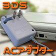 ニンテンドー 3DS new3DS new3DSLL 3DSLL 充電器 AC アダプター マルチタイプ DSi DSiLL 3DS 3DSLL NEW3DS NEW3DSLL 対応アクセサリ 【パーツ 部品 DS アクセサリ】【mc-factory】