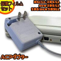 DSi用ACアダプター