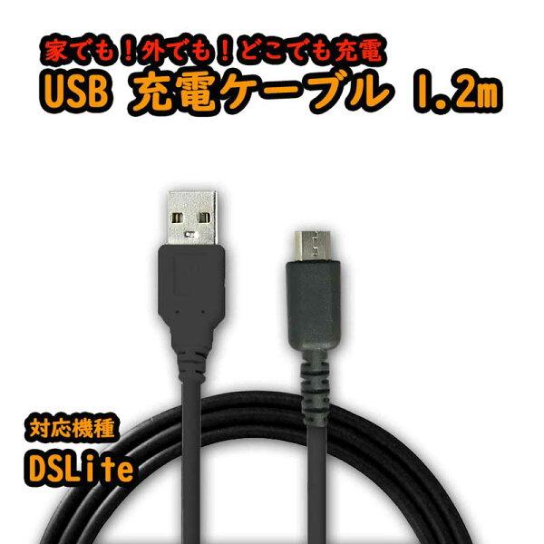 ゆうパケットニンテンドーDSLiteUSB充電ケーブルパーツ・部品・アクセサリーDSアクセサリ mc-factory 02P09