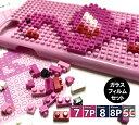 送料無料【ガラスフィルムセット】■ミニブロックケース■iPhone7 iPhone7Plus LEGO ブロックア……