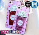 送料無料【ガラスフィルムセット】■フラペチーノケース■iPhone7 iPhone7Plusケース キラキラ ……