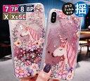 送料無料【ガラスフィルムセット】■カラーウォーターケースinユニコーン■iPhone8 iPhone8Plus……