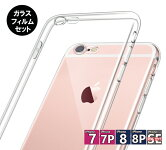 iPhone7/7Plus/ソフトクリアケースTPUiPhone8iPhone8Plus
