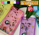 送料無料【訳あり】■カラーウォーターケースinコスモ■iPhone6 iPhone6s iPhone6Plus iPhone6sP……