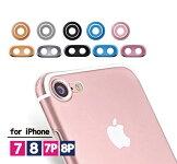 iPhone7/7PlusiPhone8/iPhone8Plusカメラリング保護リング5色展開