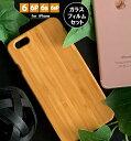 ネコポス送料無料【ガラスフィルムセット】■木製ケースカバー■iPhone6 iPhone6s iPhone6Plus i……