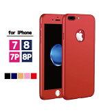 iPhone8iPhone8PlusiPhone7/7Plusアイフォン360度フルカバー軽量バンパーケース