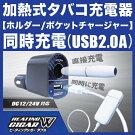 SFJ(エスエフジェイ)【加熱式タバコ充電アダプター】ヒーティングシガーW(CHW-100)USBポート月〜土曜日14時迄注文で当日出荷(日祝除く)