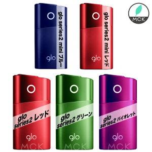 【あす楽】グロー 2 glo series2【miniブルー / miniレッド】グロー グロー2 シリーズ2  glo series2 【レッド  / グリーン / バイオレット】グロー 本体 電子タバコ 限定 カラー glo2 glo 2 新発売!ぐろー