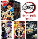 鬼滅の刃 1-19巻セット 新品!! きめつのやいば 全巻