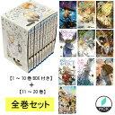 約束のネバーランド 1-20巻(BOXセット)全巻セット 全巻【キャンセル不可商品】ジャンプコミック