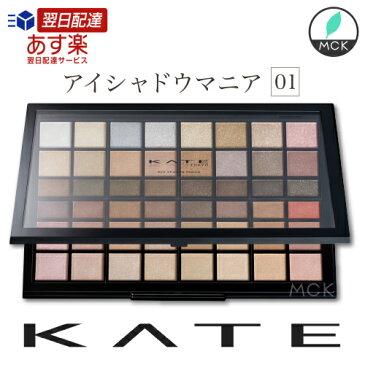 KATE 11/1 【限定発売】アイシャドウマニア 01 (全1種)こだわりの48色のアイシャドウマニア
