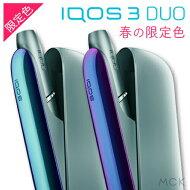 アイコス3デュオIQOS3DUO新品・未開封(2本連続で使用可能)IQOS3DUOアイコス3デュオiQOS3duoあいこす3本体キット加熱式タバコ電子タバコ※製品登録不可商品です。