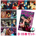 呪術廻戦 全巻 全巻セット 0-15巻 全16巻 コミック 全巻 セット 全巻セット 呪術廻戦 15