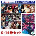 呪術廻戦 全巻 全巻セット 0-14巻 全15巻 コミック