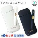 アイコス 本体 2.4 plus iQOS 電子タバコ【未使