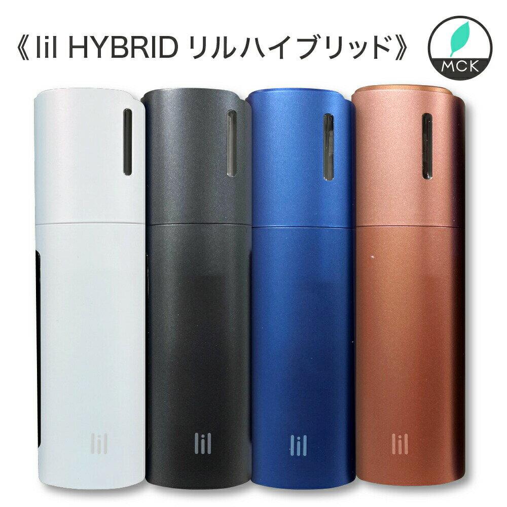 電子タバコ・ベイプ, 電子タバコ  lil-HYBRID 1026 KTG4
