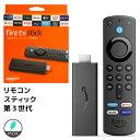 amazon fire tvスティック(最新型)発売日:4月
