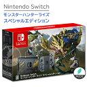 Nintendo Switch モンスターハンターライズ スペシャルエディション 2021/3/26発売 発売日より5営業日以内に順次発送 任天堂 スイッチ 4902370547610