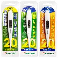 体温計 テルモ 20秒 電子体温計 <わき専用> 電子 体温計 約20秒のスピード検温 terumo 正確しっかり検温 TERUMO 高感度センサー(送料無料)※こちらの商品は 非接触 体温計ではございません。