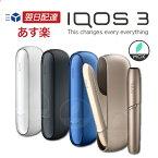 アイコス3 IQOS 3 【あす楽】月〜土・祝日は営業中14時迄注文当日出荷 (日曜除く)2018年11月15日モデルチェンジ 正統後継モデル「IQOS 3」《新品・正規品》コンパクト さらに、スタイリッシュ。