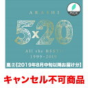 嵐(2)【2019年8月中旬以降お届け・入荷日未定】嵐/5×20 All the BEST!! 1999-2019(初回限定盤-2)」 ARASHI 新品の・正規品 キャンセル不可商品です。※入荷日より5営業日以内にご注文順で発送致します。
