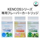 KENCOS SERIES フレーバー・カートリッジ【KENCOS3(ケンコス3)】ケンコス3 KENCOS3 アクアバンク