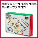 任天堂 スーパーファミコン ミニ ニンテンドークラシックミニ スーパーファミコン スーパーファミコンクラシックミニ 任天堂 ニンテンドー Nintendo