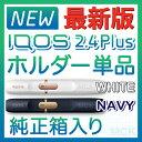 アイコス ホルダー 単品 新型 2.4plus 電子タバコ 月〜土曜日...