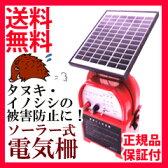 ソーラー式電気柵 【アルミス ファームガード100mソーラーセット FGN-10SET-S】の通販【送料無料】