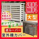 大型室外機カバー ◆送料無料◆ 【ボーダー室外機カバー ジャンボ JS...