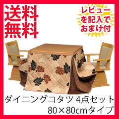 ダイニングコタツ セットプラン1 [80×80cmテーブル + 掛布団 + 椅子 ダイニングコタツ] ダイニングコタツセット テーブルコタツセット:マッキー