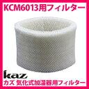 KC14NB 交換フィルター カズkaz気化式加湿器KCM6013A用フィルター