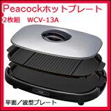 焼肉プレート 【後払いOK】 【ピーコック ホットプレート(2枚組) WCV-13A】 グリルプレート 遠赤プレート 角形 グリル鍋 キッチン家電 調理器