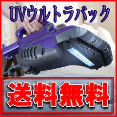 【代引・送料無料+レビューでプレゼント】UVウルトラバック 紫外線除菌クリーナー UVライトクリ...