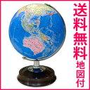 昭和カートン 地球儀 直径26cm行政区タイプ 26-GF ◆送料無料・世界地図&日本地図付◆[入学祝やプレゼントにおすすめ 子供用 小学校 新入学に]