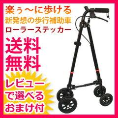ローラーステッカー◆送料無料◆