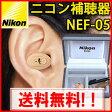 【即納】\ページ限定・マジッククロス付/ 【送料無料】ニコン補聴器 NEF-05 イヤファッション 耳穴型補聴器【smtb-s】
